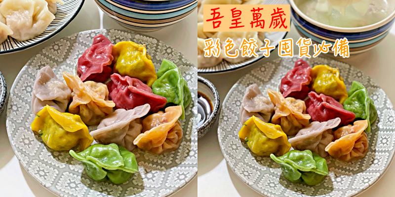 【防疫期間外帶外送美食推薦】彩色餃子皮薄餡多滋味好~實在好吃威~《吾皇萬歲》 |台南美食| |水餃推薦| |宅配美食|