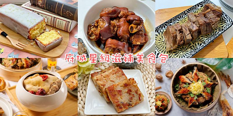 【台南美食】在家也能品嘗到台南六家星級飯店的美味料理《府城星級滋補美食包》快閃限量販售 |台南美食| |飯店美食|