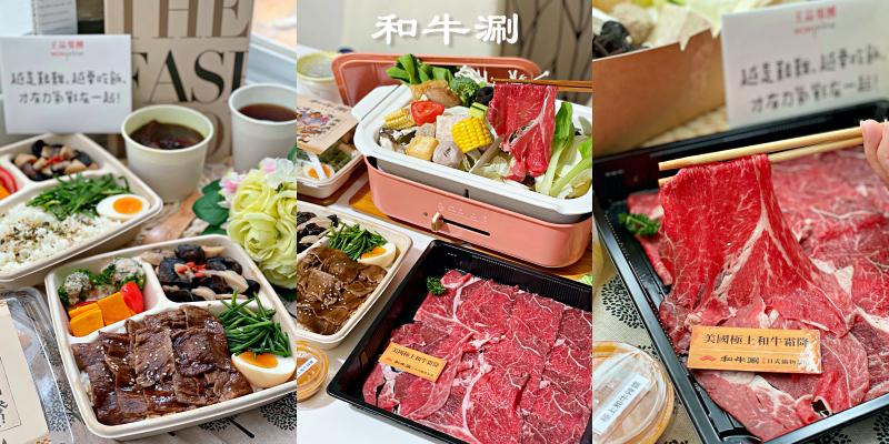 【台南美食】宅在家也能品嘗到高品質的和牛鍋物與定食《和牛涮 日式鍋物放題》Uber Eats點餐還有優惠唷 |台南外帶| |安平美食| |王品集團|