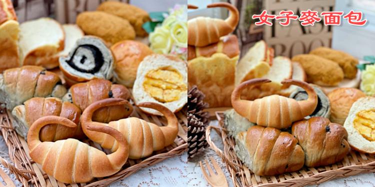 【台南美食】一天只賣四小時超搶手麵包店,家庭麵包箱開賣!防疫宅在家也能品嘗到美味手作麵包喔!《女子麥面包》|手作麵包| |北區美食| |安南區美食| |台南下午茶|