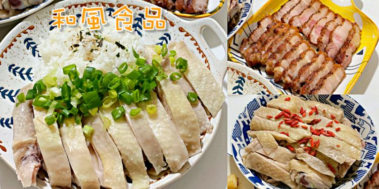 【宅配美食】懶人福音!油蔥雞只要退冰就可以直接吃好方便《和風食品》|宅配團購| |油雞推薦| |網購美食 |