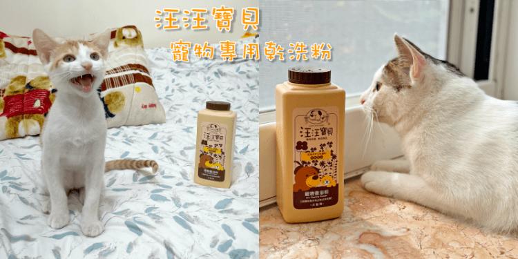 【寵物用品推薦】犬貓都適用的乾洗粉,讓你家毛孩整天香噴噴喔!《汪汪寶貝 – 寵物香浴粉》 |貓乾洗粉推薦| |貓 除蚤推薦| |寵物乾洗澡|