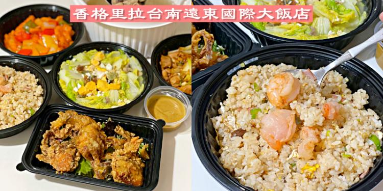 【防疫期間外帶外送美食推薦】中西式、港廚私房料理各種套餐通通有《香格里拉台南遠東國際大飯店》 |東區美食| |飯店餐盒|