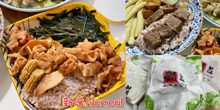 【宅配美食】宅在家也能品嘗到營養師設計的輕食低GI餐《新益Numeal》  料理包推薦   嘉義美食 