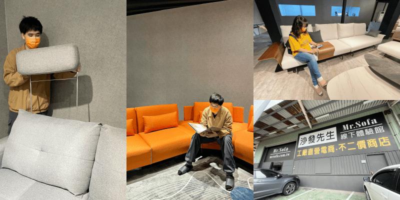 【家具推薦】來《沙發先生家居》客製化屬於自己的沙發吧!200坪展場空間工廠自營好安心 |沙發推薦| |台南家具|