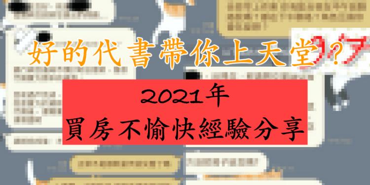 【不動產分享】好的代書帶你上天堂?2021年買房不愉快經驗分享!!!如有雷同純屬巧合