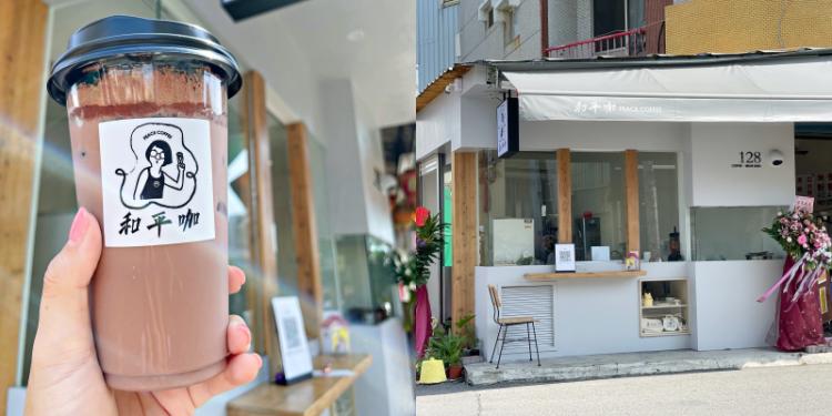 【台南美食】菜市場邊的文青咖啡街邊店《和平咖》 |南區咖啡店| |巷弄美食| |鹽埕咖啡店|
