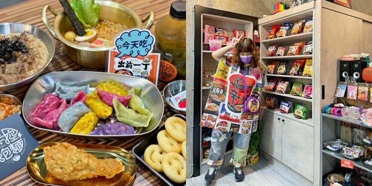 【台南美食】什麼都有什麼都不奇怪超失控的一家店,古早味芋頭粥必點!《失控泡麵》  台南小吃   南門路美食   台南午餐 