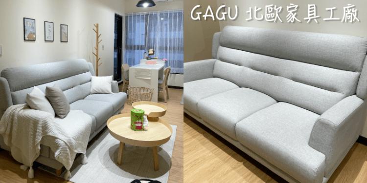 【沙發推薦】屬於客廳的靈魂!貓奴必備的貓抓皮沙發《GAGU 北歐家具工廠》|愛麗絲小窩日記| |沙發推薦||台南家具|