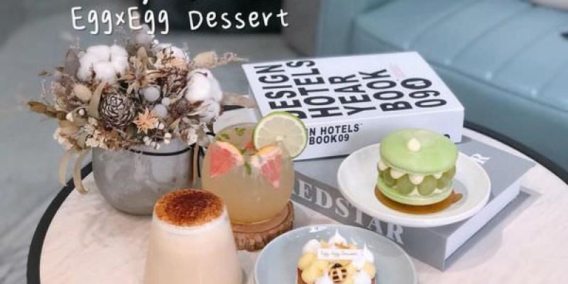 【嘉義美食】 |嘉義甜點| |嘉義咖啡店| |網美景點| 新店報報!!! 嘉義美店《兩顆蛋EggxEgg Dessert》甜點可愛又好吃,還有超正闆娘!