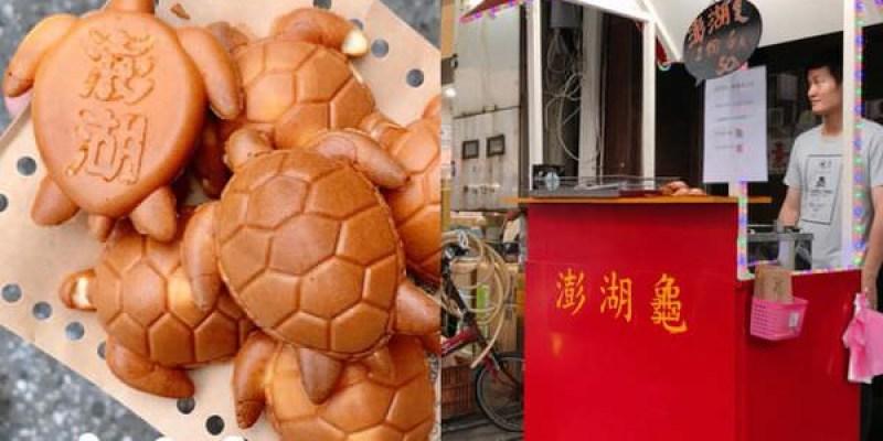 【澎湖美食】 |澎湖小吃| |散步甜食| |澎湖雞蛋糕|一起來澎湖吃超可愛超逼真的《澎湖龜》雞蛋糕
