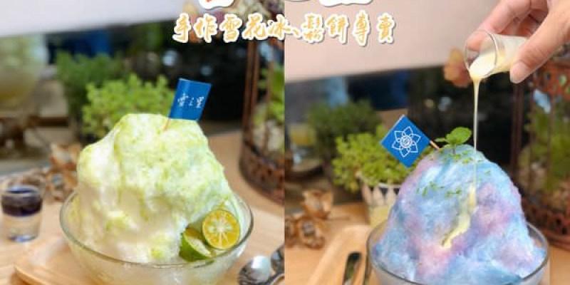 【台南美食-中西區】 |中西區美食| |台南冰品| |友愛街美食| 炎炎夏日就到《雪之里》吃手作雪花冰吧!