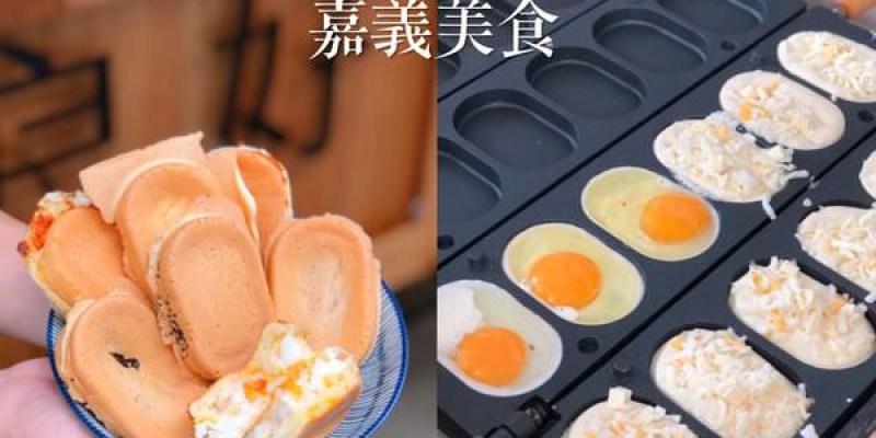 【嘉義美食】  嘉義小吃   平價美食   銅板美食  新店報報!!!嘉義雞蛋糕《良好卵形燒》包土雞蛋也太厲害啦~