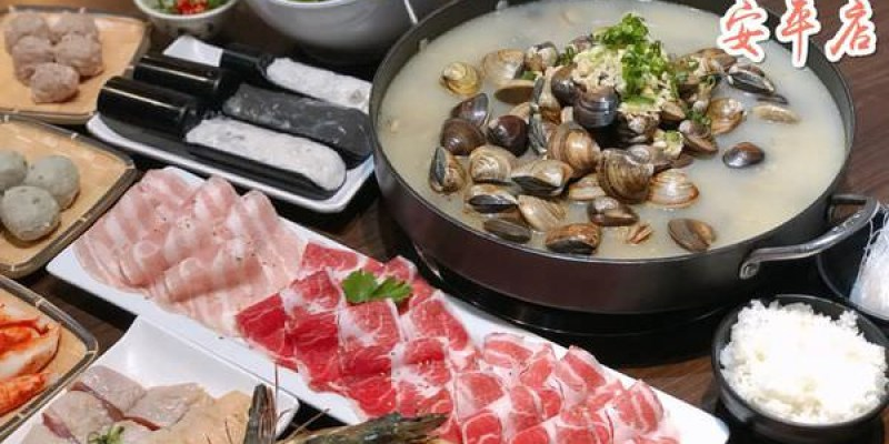 【台南美食-南區】 |台南火鍋| |蛤蜊火鍋| |南區美食| 《酒爐澳門卜卜蜆》安平店,滿滿蛤蜊吃得好過癮