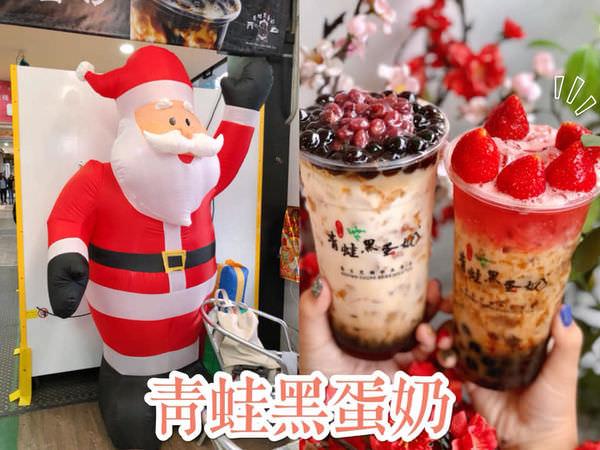 【台南美食-中西區】  台南火車站   台南黑蛋奶   黑糖波霸鮮奶  在地人都喝這一家《台南黑糖鮮奶飲品專賣‧青蛙黑蛋奶》草莓季新上市