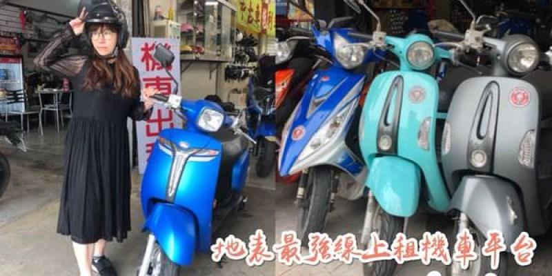 【全台租車】|台南旅遊| |台灣旅遊| |台北旅遊| 地表最強線上租機車平台《tournii途你》