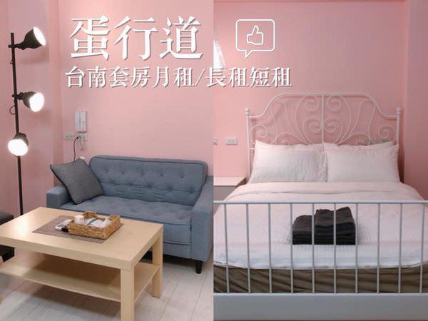 【台南住宿-東區】|台南旅遊| |台南旅館| |日租套房|《蛋行道》台南套房月租、長租短租,間間不同主題