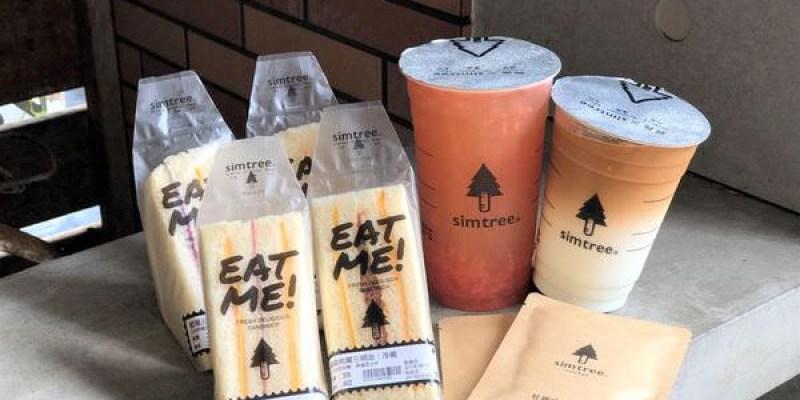 【高雄美食-前鎮區】|高雄美食| |高雄茶飲| |高雄早餐| 簡約時尚新早餐就在《興趣xsimtree》三明治加咖啡就是美好的一天