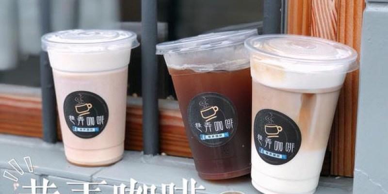 【台南美食-南區】|台南咖啡| |台南飲品| |咖啡外帶| |咖啡外送| 平價外帶咖啡就在《巷弄咖啡》特別推薦經典美式咖啡~
