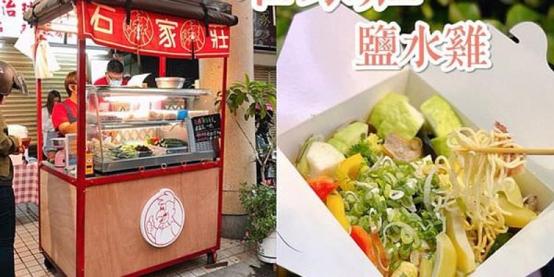 【台南美食-中西區】 台南美食   台南消夜   台南鹽水雞  清爽的《石家莊鹽水雞》是正餐、消夜的好選擇!