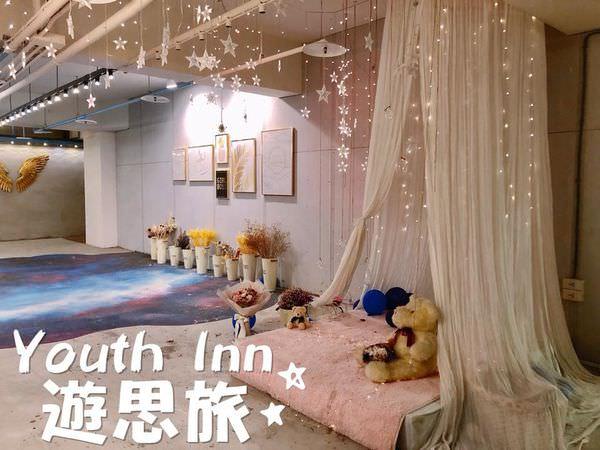 【台南住宿-南區】|台南旅遊| |台南旅館| |親子住宿|《Youth Inn 遊思旅》超夢幻星空大廳等你來拍網美照!