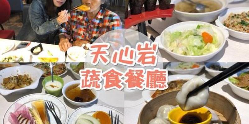 【台南美食-南區】 |台南素食| |蔬食料理| |婚禮喜宴|《天心岩蔬食餐廳》帶阿嬤一起來吃精緻素食料理吃到飽!