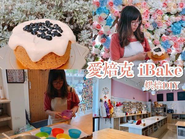 【台南美食-永康區】  DIY烘焙   永康美食  《愛焙克 iBake 烘焙DIY》自己動手作珍珠奶茶戚風蛋糕,有趣又美味!