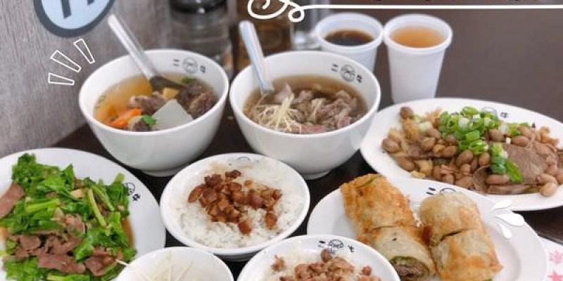 【台南美食-安平區】  安平美食   牛肉湯推薦  台南在地人吃的牛肉湯《二牛牛肉湯》肉質軟嫩湯頭鮮美!