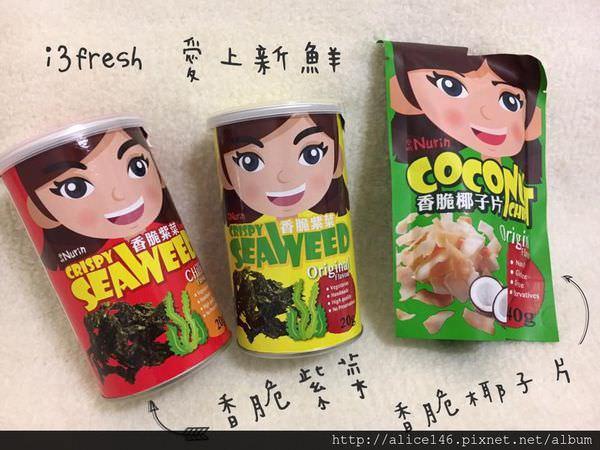 【宅配-零食】|香脆原味海苔酥| |香脆原味椰子片| i3Fresh愛上新鮮 網購好方便
