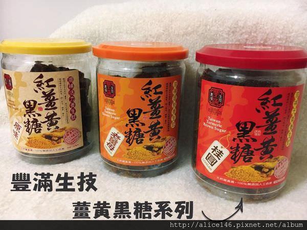 【體驗分享】紅薑黃博士的薑黃黑糖推薦 健康天然的好選擇