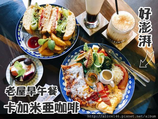 【食記-台南中西區】|Brunch| |台南美食| |台南早午餐| 《卡加米亞咖啡》 在台南老屋裡享用澎湃的早午餐
