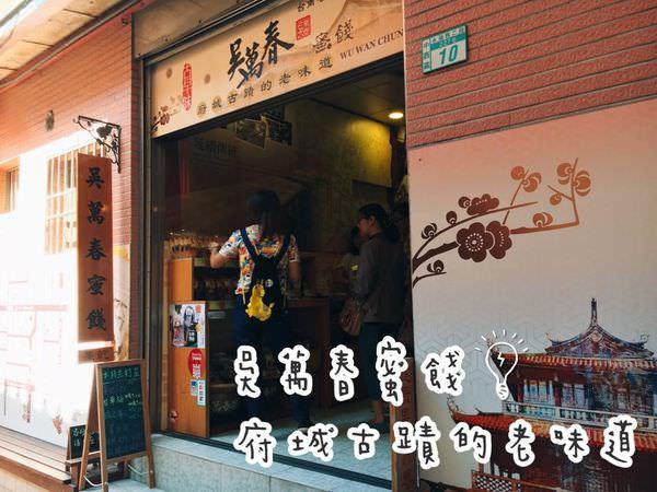 【食記-台南中西區】 台南伴手禮   古早味蜜餞  《吳萬春蜜餞》 府城古蹟的老味道