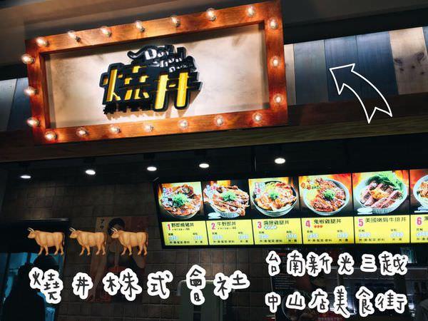 【食記-台南中西區】 新光三越   美食街 《燒丼株式會社》 美食街也有CP值很高的牛肉丼