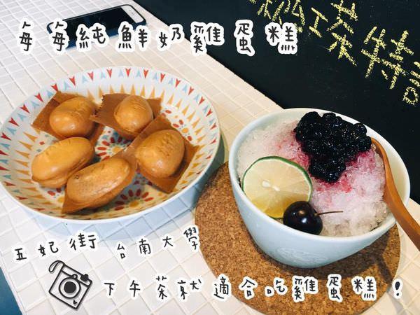 【食記-台南中西區】|台南大學| |五妃街|《每每純鮮奶雞蛋糕》 還有透心涼的每式刨冰!