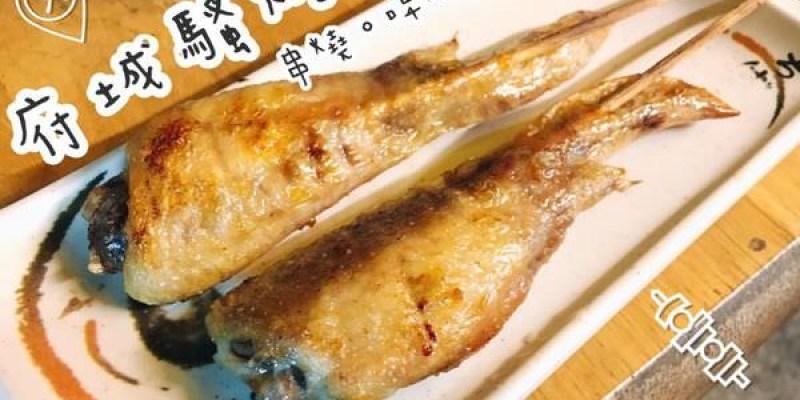 【食記-台南東區】|串燒| |後火車站|《府城騷烤家》 堅持木炭現烤的鹽烤小雞翅好啾西