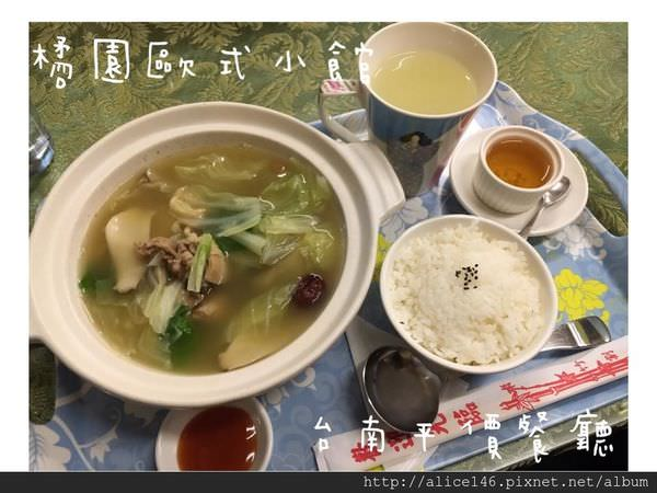 【食記-台南中西區】|平價| |慶中街| 《橘園歐式小館》 慶中街平價餐廳