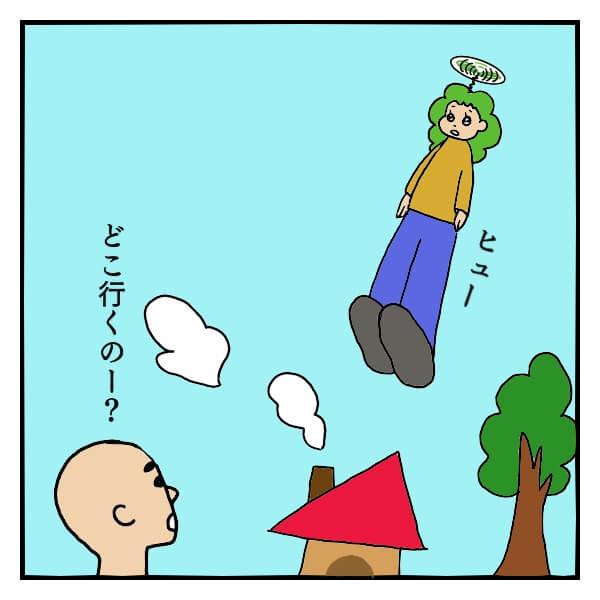 プロペラになって空を飛んでいくイェイとそれを見守る旦那の絵