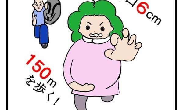 子宮口が6センチ開いた状態で150メートル歩く妊婦と、ベビーシートを抱えて後ろから全速力してくる旦那の絵