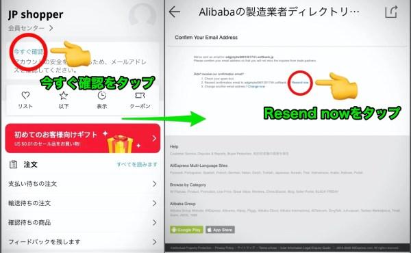 マイアカウント画面に表れるメール確認の表示