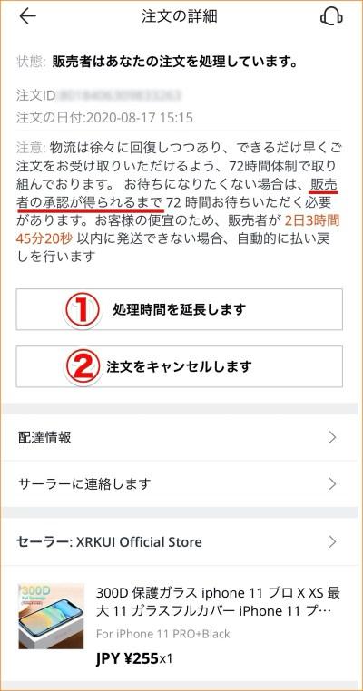 アリエクスプレスの注文時のセラーの承認待ちの画面