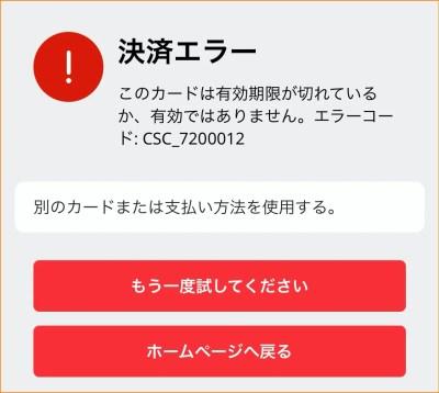 CSC_7200012決済エラー画面