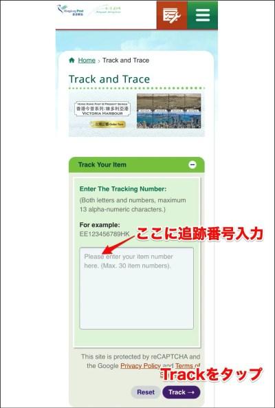 香港ポストの追跡画面