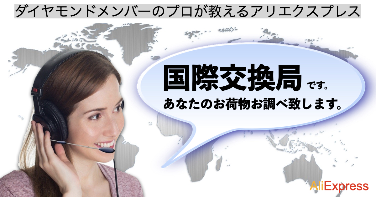 AliExpress 個人輸入 追跡でよく見る『国際交換局』ってなに?