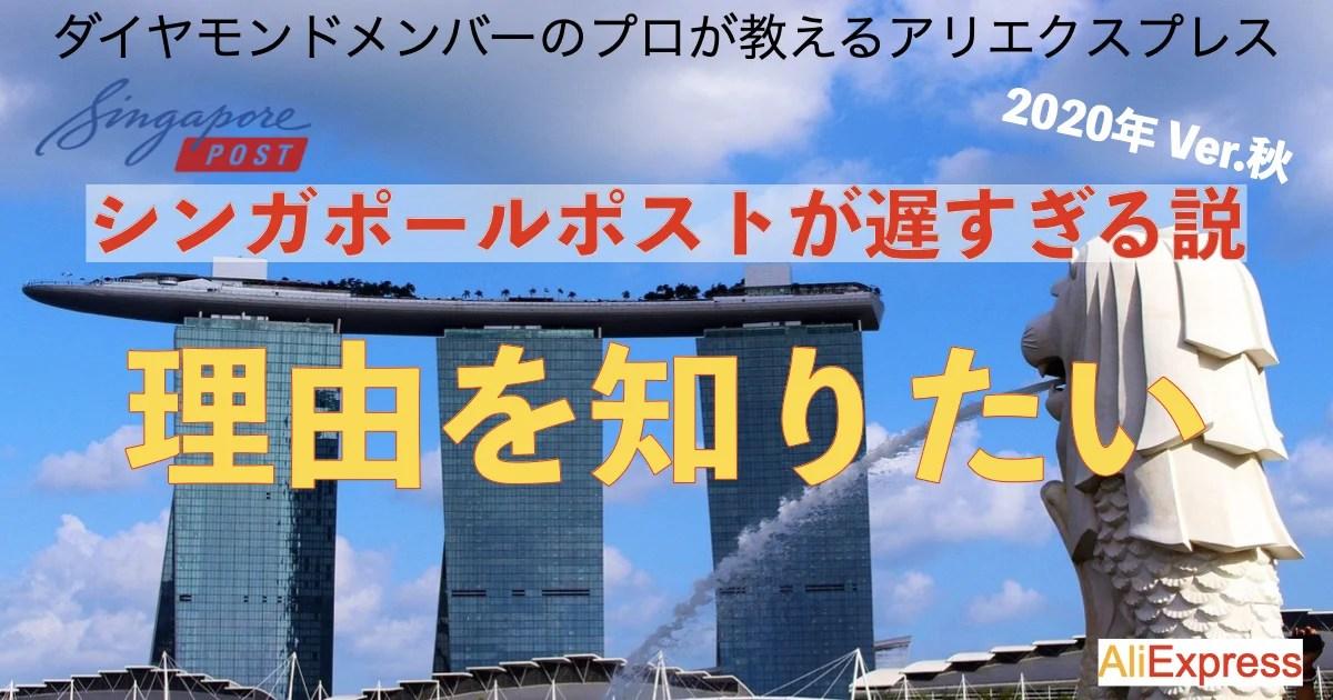 AliExpress 個人輸入 最新版 シンガポールポストが遅い!本当の理由を教えます