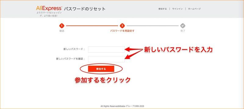 パスワードのリセット画面で新しいパスワードを入力する