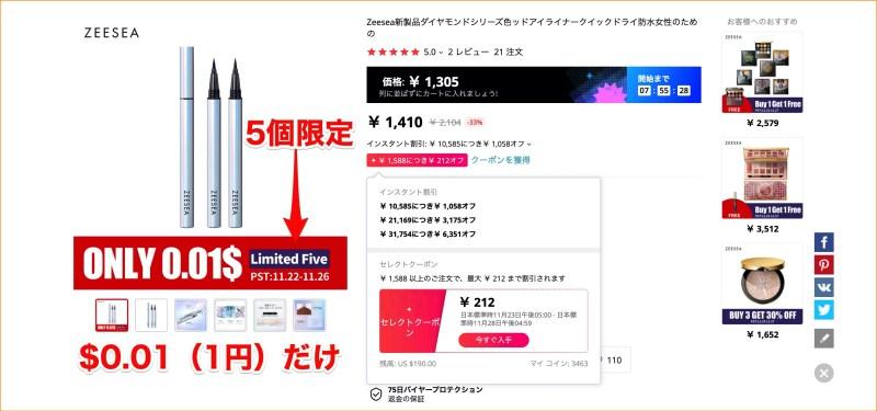 US$0.01(1円)販売