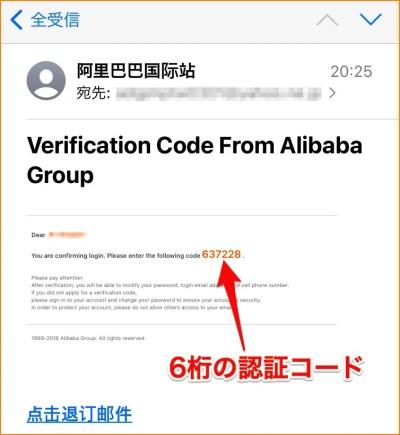 スマホのメールに来た認証コードを確認する