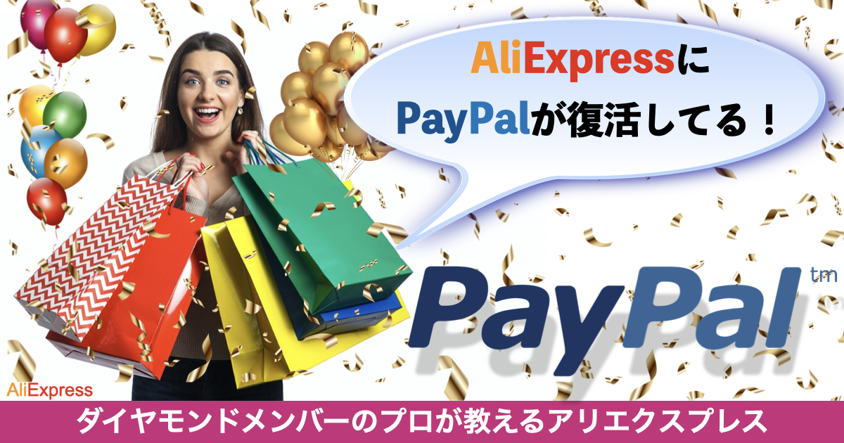 AliExpress PayPal決済のやり方(2020年秋に復活)