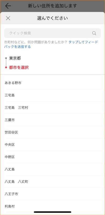 日本語での住所登録の例 市区町村の選択画面