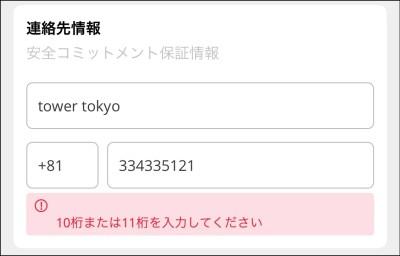 日本語での住所登録の例 自宅電話番号の入力例